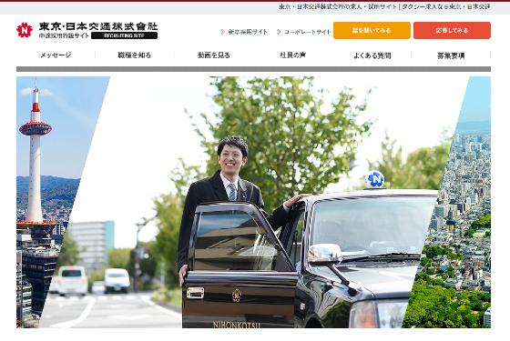 東京日本交通公式採用サイトキャプチャー