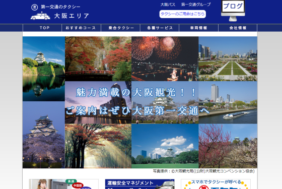 大阪第一交通公式採用ページキャプチャー