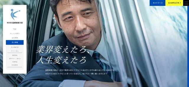 大阪のタクシー会社国際興業大阪の公式ホームページ
