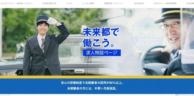 大阪のタクシー会社未来都の公式ホームページ