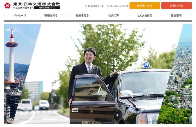 大阪のタクシー会社東京日本交通の公式ホームページ