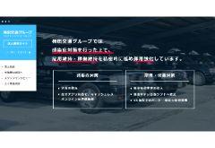 梅田交通グループ公式採用サイトキャプチャー